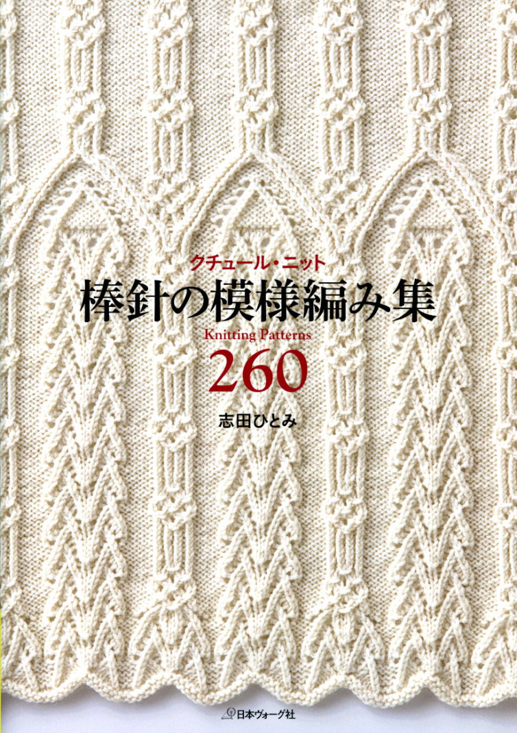 Knitting Stitches Download : Lacis Tools & Materials